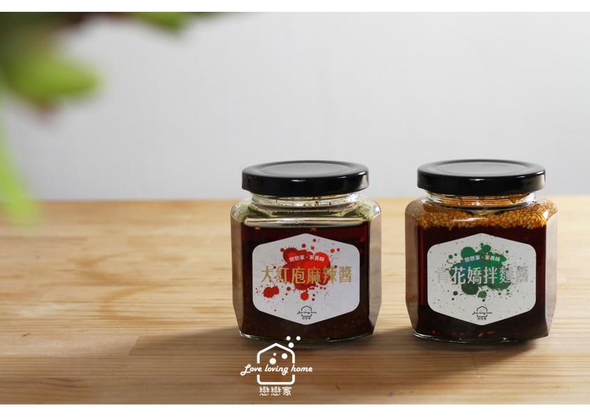 戀戀家自製商品:大紅庖麻辣醬/青花嬌拌麵醬,讓回家吃飯更愜意更享受