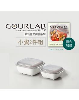GOURLAB多功能烹調盒-多功能兩件組-白(附食譜)(含大餐盒*1+小餐盒*1)