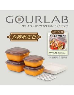 GOURLAB Orange多功能烹調盒系列-多功能六件組-橘(附食譜)(含大餐盒*2+小餐盒*2+方形料理盤*1+健康濾油盤*1)