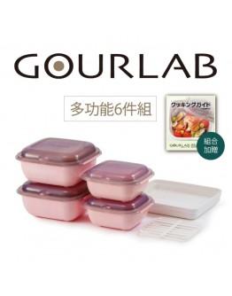 GOURLAB Plus多功能烹調盒系列-多功能六件組-粉(附食譜)(含大餐盒*2+小餐盒*2+方形料理盤*1+健康濾油盤*1)