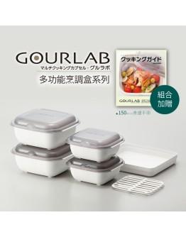 GOURLAB多功能烹調盒-多功能六件組-白(附食譜)(含大餐盒*2+小餐盒*2+方形料理盤*1+健康濾油盤*1)