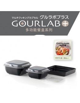 GOURLAB Plus多功能烹調盒系列-多功能四件組-黑(附食譜)(含大餐盒*1+小餐盒*1+方形料理盤*1+健康濾油盤*1)