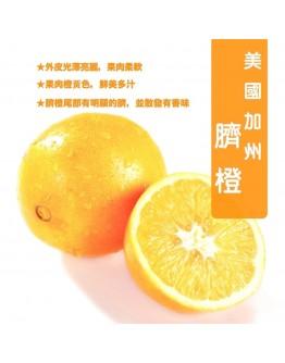 『空運來台』美國加州甜橙88S 特大 5斤(約15-20顆)(現宅配到府)