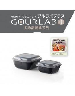 GOURLAB Plus多功能烹調盒系列-多功能二件組-黑(附食譜)(含大餐盒*1+小餐盒*1)