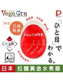 Vege Cra黃金蛋便利水煮器-日本製