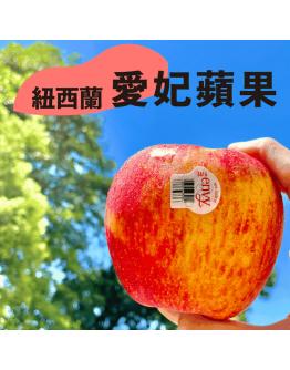 『空運來台』紐西蘭Envy愛妃蘋果6入 (每顆約重280+-5%)
