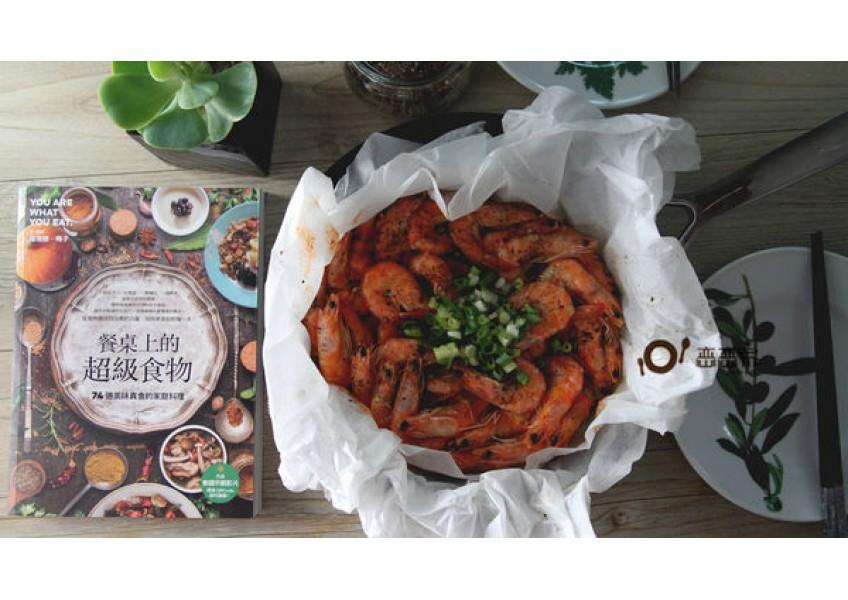 試讀試作有抽獎:餐桌上的超級食物--三椒鹽與紙包三椒蝦