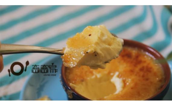 影音食譜:法式焦糖烤布蕾。完整圖文食譜及秘訣揭露(法式藍帶老師示範)
