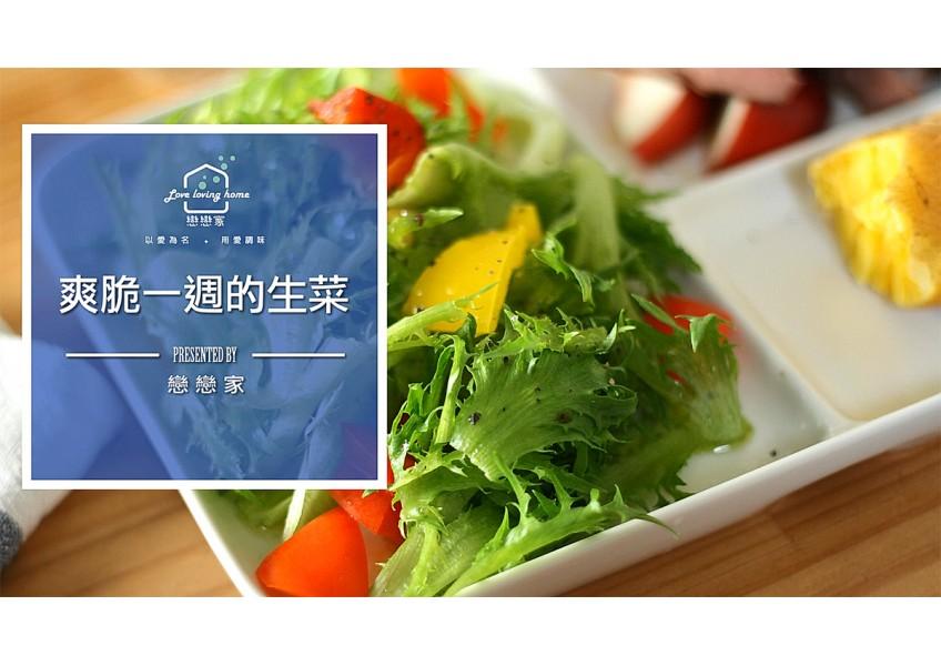清洗、脫水、儲存保持一週都爽脆的生菜處理法