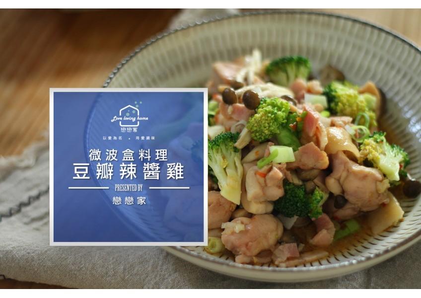 Gourlab微波盒10分鐘出好菜:下飯又夠味:豆瓣辣醬雞