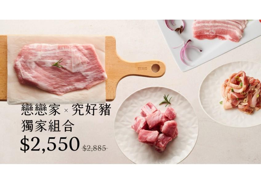 免運團購:200%台灣豬囝仔--家家必備的究好豬肉(買10送3)