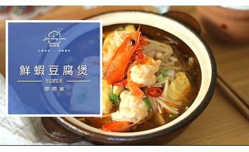 鮮蝦豆腐煲~低醣低卡高蛋白海鮮餐~附上讓蝦味更濃郁,調味料少更多的作法 211餐盤