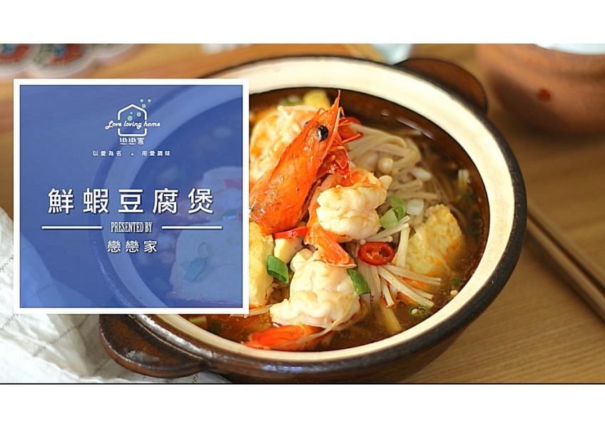 鮮蝦豆腐煲~低醣低卡高蛋白海鮮餐~附上讓蝦味更濃郁,調味料少更多的作法|211餐盤