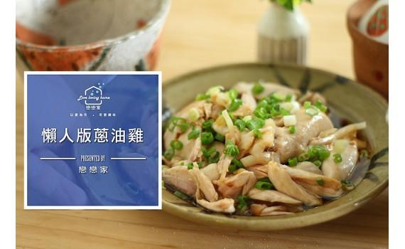 電鍋版蔥油雞~不用舒肥就能做出滑嫩油蔥雞