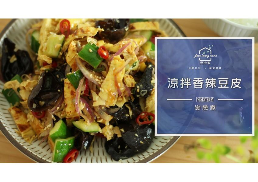 低醣高蛋白的211涼拌菜:香辣豆皮