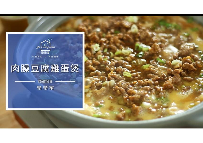 肉臊豆腐雞蛋煲~~材料簡單、滿滿的高蛋白|戀戀家