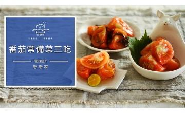 低卡、低醣又簡單:涼拌番茄小菜3吃