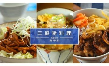 4倍速學做菜:3道豬料理--京醬肉絲/ 燒肉蓋飯/肉臊豆腐雞蛋煲