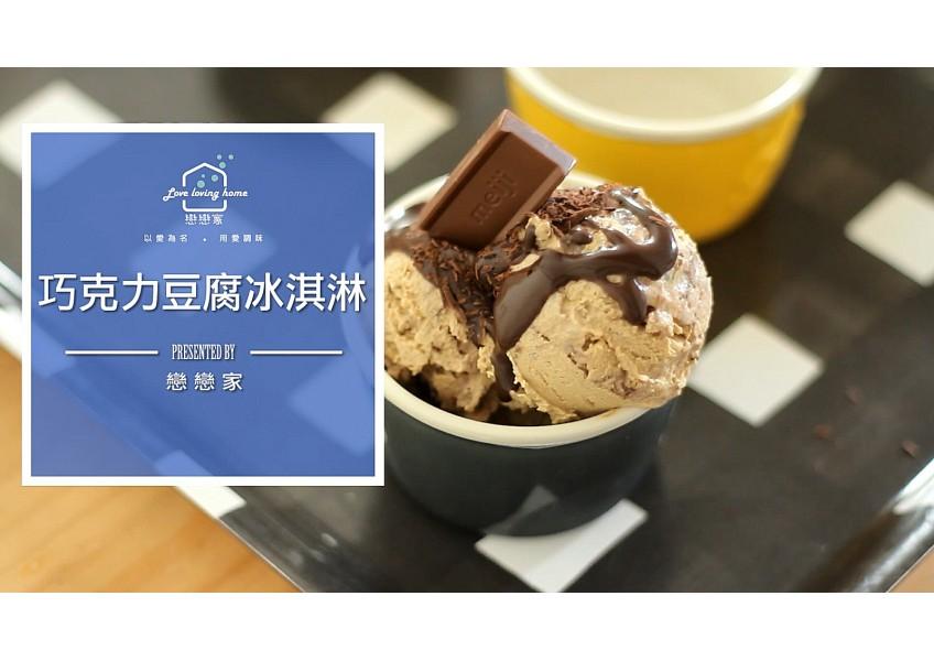 低醣咖啡巧克力豆腐冰淇淋