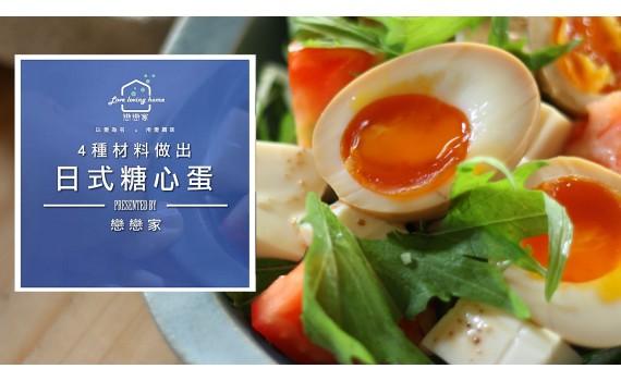 日式糖心蛋~4種材料即可比擬拉麵店風味。蛋的熟度隨心所欲