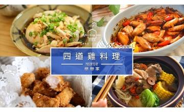 4倍速學做菜:4道雞料理--蔥油雞 / 韓式烤雞翅 / 豆乳雞 / 花雕雞麵線