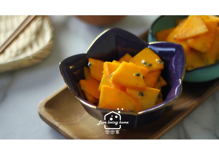 涼拌南瓜小菜二式:百香果南瓜+梅漬南瓜