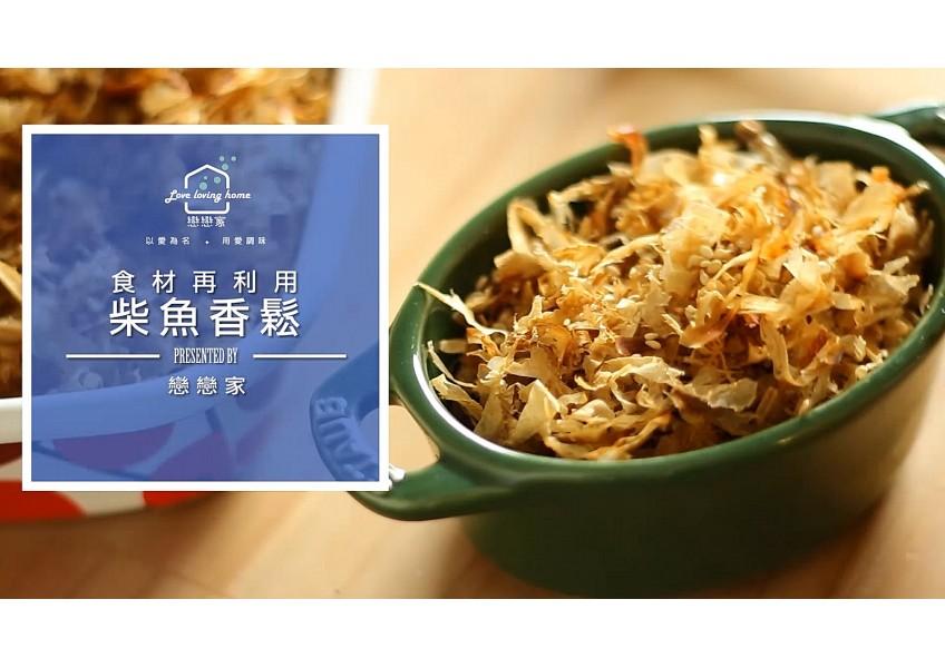 自製柴魚香鬆--剩餘食材再利用